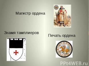 Магистр ордена Знамя тамплиеров Печать ордена
