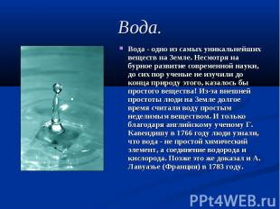 Вода - одно из самых уникальнейших веществ на Земле. Несмотря на бурное развитие