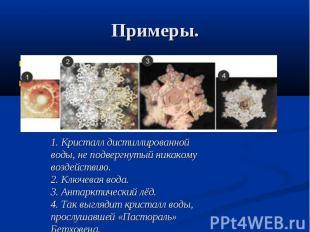 Примеры.  1. Кристалл дистиллированной воды, не подвергнутый никакому возд