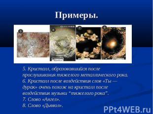 Примеры. 5. Кристалл, образовавшийся после прослушивания тяжелого металлического