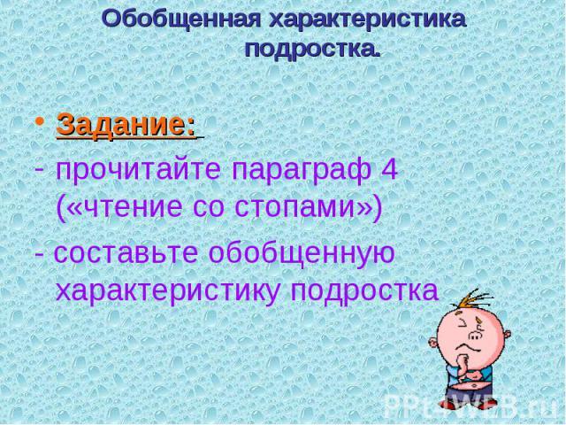 Обобщенная характеристика подростка. Задание: прочитайте параграф 4 («чтение со стопами»)- составьте обобщенную характеристику подростка