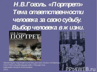 Н.В.Гоголь. «Портрет» Тема ответственности человека за свою судьбу. Выбор челове