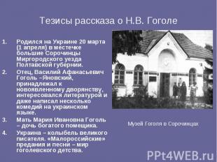 Тезисы рассказа о Н.В. Гоголе Родился на Украине 20 марта (1 апреля) в местечке