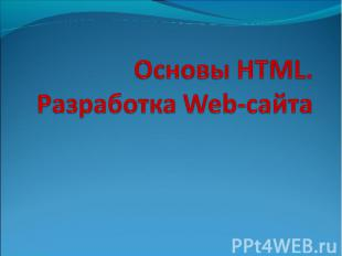 Основы HTML. Разработка Web-сайта