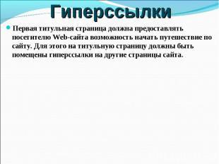 Гиперссылки Первая титульная страница должна предоставлять посетителю Web-сайта