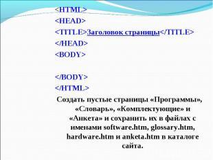 Заголовок страницыСоздать пустые страницы «Программы», «Словарь», «Комплектующие