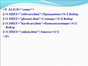 [Программы] &nbsp[Словарь] &nbsp[Комплектующие] &nbsp[Aнкетa]