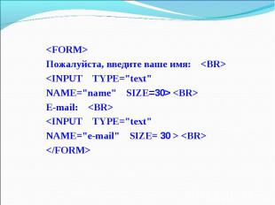 Пожалуйста, введите ваше имя: E-mail: