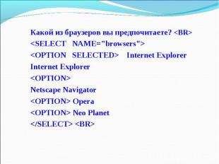 Какой из браузеров вы предпочитаете? Internet ExplorerInternet ExplorerNetscape