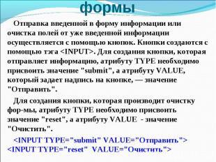 Отправка введенной в форму информации или очистка полей от уже введенной информа