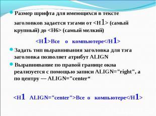 Размер шрифта для имеющихся в тексте заголовков задается тэгами от (самый крупны