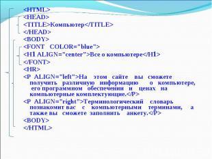 КомпьютерBce о компьютереHa этом сайте вы сможете получить различную информацию