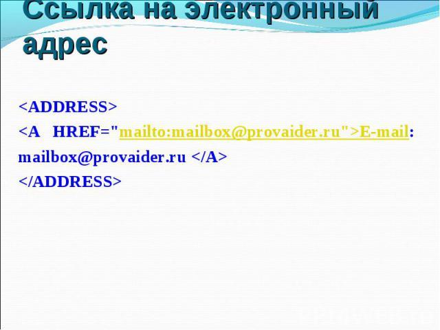 Ссылка на электронный адрес E-mail:mailbox@provaider.ru