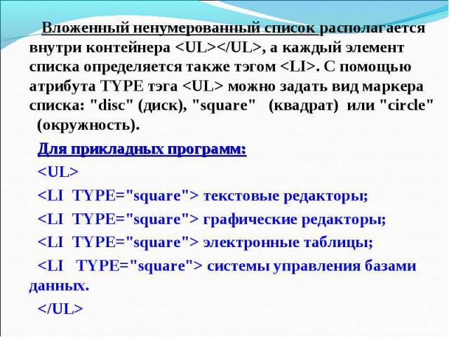 Вложенный ненумерованный список располагается внутри контейнера , а каждый элемент списка определяется также тэгом . С помощью атрибута TYPE тэга можно задать вид маркера списка: