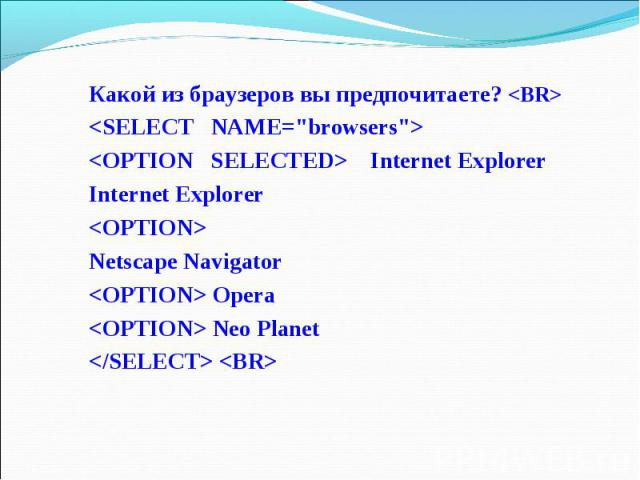 Какой из браузеров вы предпочитаете? Internet ExplorerInternet ExplorerNetscape Navigator Opera Neo Planet