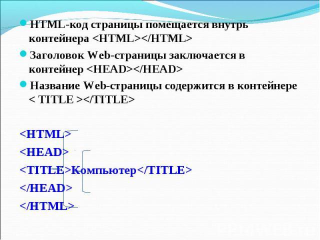 HTML-код страницы помещается внутрь контейнера Заголовок Web-страницы заключается в контейнер Название Web-страницы содержится в контейнере < TITLE >Компьютер