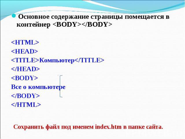 Основное содержание страницы помещается в контейнер КомпьютерВсе о компьютере Сохранить файл под именем index.htm в папке сайта.