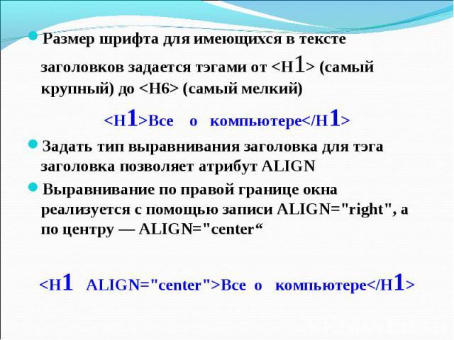Размер шрифта для имеющихся в тексте заголовков задается тэгами от (самый крупный) до (самый мелкий)Все о компьютереЗадать тип выравнивания заголовка для тэга заголовка позволяет атрибут ALIGNВыравнивание по правой границе окна реализуется с помощью…