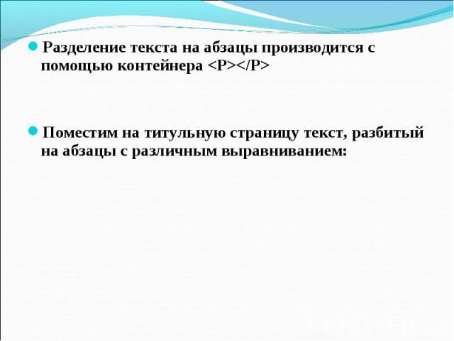 Разделение текста на абзацы производится с помощью контейнера Поместим на титульную страницу текст, разбитый на абзацы с различным выравниванием: