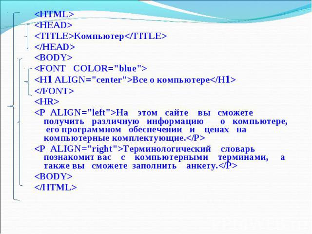 КомпьютерBce о компьютереHa этом сайте вы сможете получить различную информацию о компьютере, его программном обеспечении и ценах на компьютерные комплектующие. Терминологический словарь познакомит вас с компьютерными терминами, а также вы сможете з…