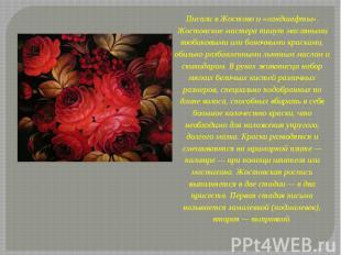 Писали в Жостово и «ландшафты». Жостовские мастера пишут масляными тюбиковыми ил