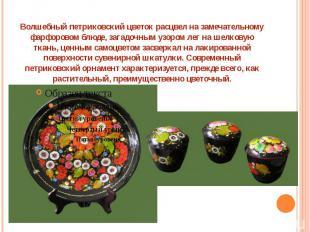 Волшебный петриковский цветок расцвел на замечательному фарфоровом блюде, загадо