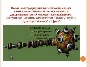 Основными традиционными композиционными сюжетами петриковской росписи являются д