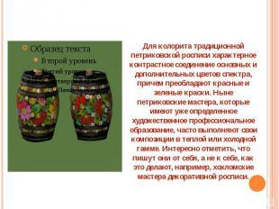 Для колорита традиционной петриковской росписи характерное контрастное соединени