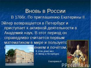 В 1766г. По приглашению Екатерины II Эйлер возвращается в Петербург и приступает