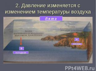 2. Давление изменяется с изменением температуры воздуха