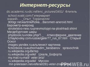 Интернет-ресурсы dic.academic.ru›dic.nsf/enc_pictures/3451/ Флигель school.xvati
