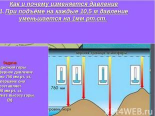 Как и почему изменяется давлениеПри подъёме на каждые 10,5 м давлениеуменьшается