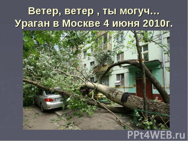 Ветер, ветер , ты могуч…Ураган в Москве 4 июня 2010г.
