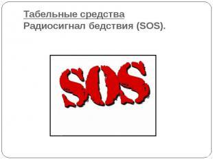 Табельные средстваРадиосигнал бедствия (SOS).