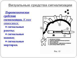 Визуальные средства сигнализации Пиротехнические средства сигнализации. К ним от