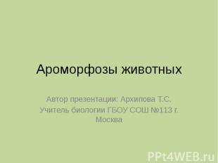 Ароморфозы животныхАвтор презентации: Архипова Т.С.Учитель биологии ГБОУ СОШ №11