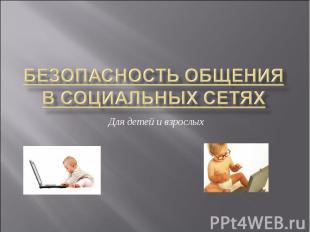 Безопасность общения в Социальных Сетях. Для детей и взрослых