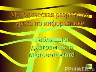 Методическая разработка урока по информатике Таблицы и диаграммы в Microsoft Wor
