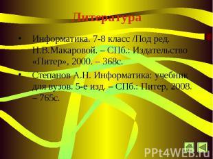 Информатика. 7-8 класс /Под ред. Н.В.Макаровой. – СПб.: Издательство «Питер», 20
