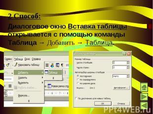 2 Способ:Диалоговое окно Вставка таблицы открывается с помощью команды Таблица →