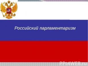 Российский парламентаризм