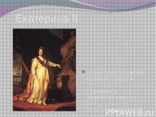 Екатерина II Императрица состоявшая в переписке с Дидро и Вольтером, хотела «…вс