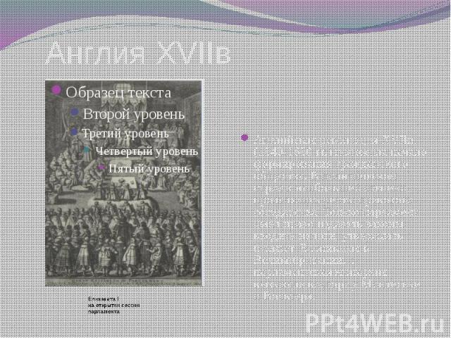 Англия ХVIIв Английская революция ХVIIв. (1640-1660 гг.) положила начало формирования гражданского общества. В политическом строе в наибольшей степени проявлялись черты правового государства. Только парламент имел право издавать законы, вводить нало…