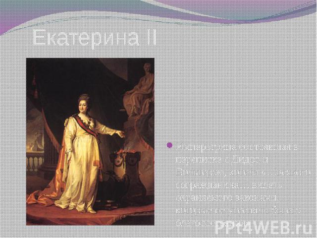 Екатерина II Императрица состоявшая в переписке с Дидро и Вольтером, хотела «…всякого согражданина… видеть охраняемого законами, которые не утесняли бы его благосостояния»