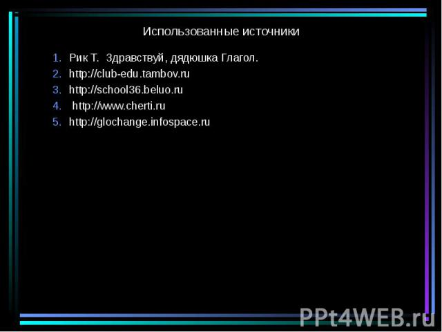 Рик Т. Здравствуй, дядюшка Глагол. http://club-edu.tambov.ruhttp://school36.beluo.ru http://www.cherti.ruhttp://glochange.infospace.ru