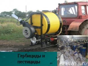 Гербициды и пестициды