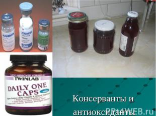 Консерванты и антиоксиданты