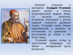 Великий астроном и математик Клавдий Птолемей сделал выбор в пользу геоцентричес