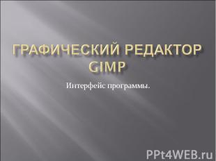Графический редактор GIMP. Интерфейс программы