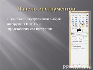 Панель инструментов на панели инструментов выбран инструмент КИСТЬ и представлен